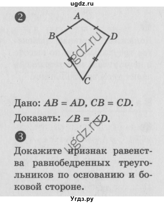 гдз учебник алгебра геометрия 7 класс ершова