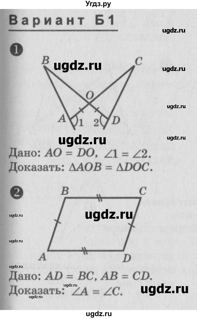 по атанасян класс учебнику решебник 7 по алгебре
