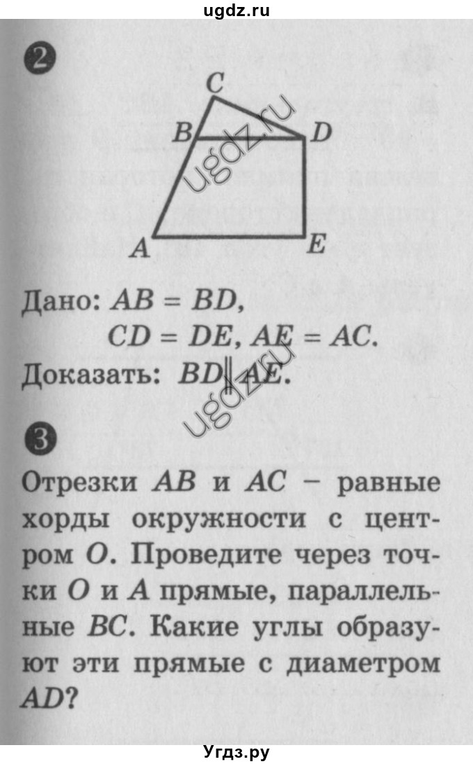 Самостоятельные И Контрольные Работы По Геометрии 10 Класс Ершова А.п. Гдз