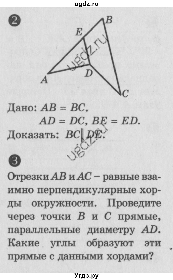 Геометрия самостоятельным по работам гдз и алгебра 7 контрольным класс и