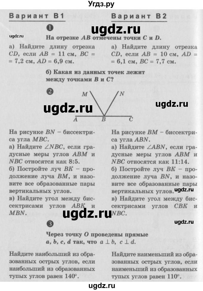гдз по геометрии 7-9 класс атанасян контрольные и самостоятельные работы