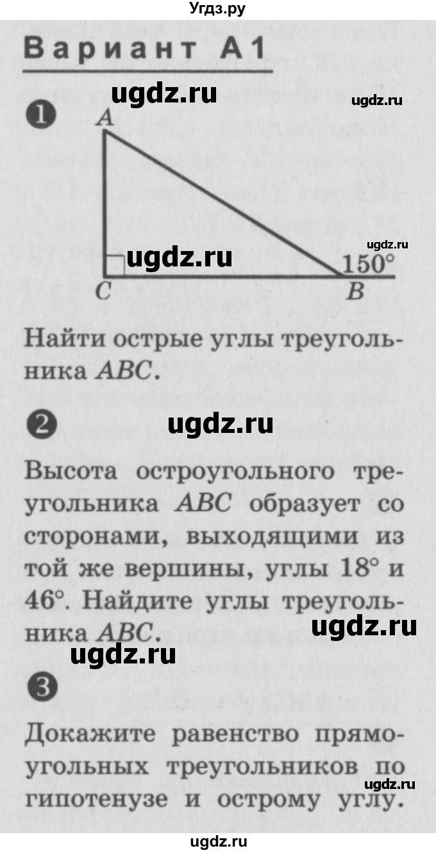 Гдз Геометрия Самостоятельные И Контрольные Работы 11 Класс Ершова
