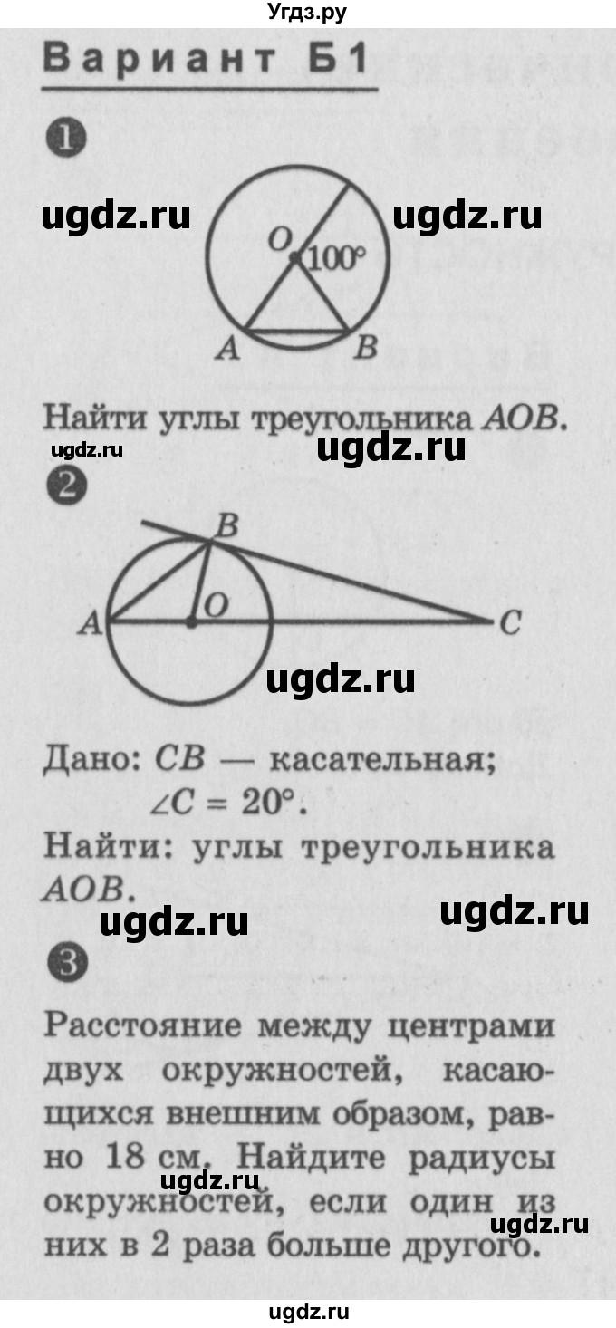 Самостоятельным геометрия алгебра 7 класс контрольным и работам и по гдз