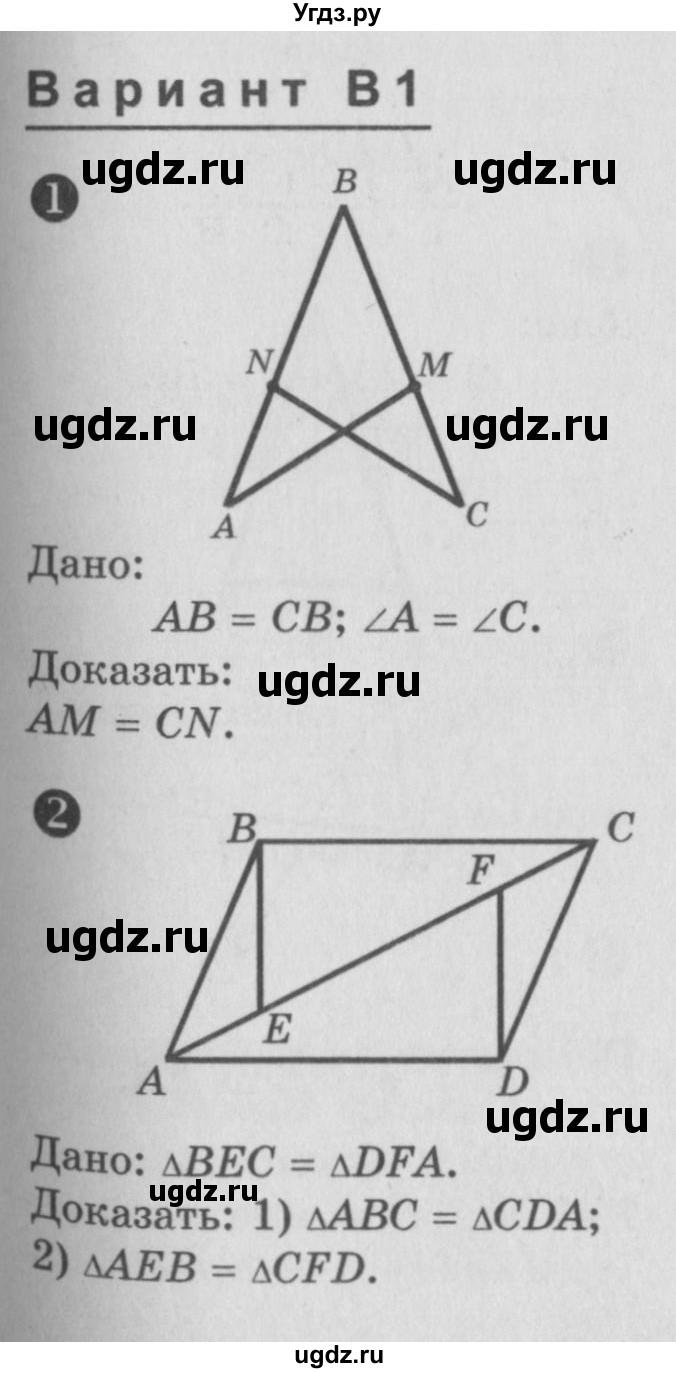 Решебник к контрольным работам по геометрии 7 класс погорелов