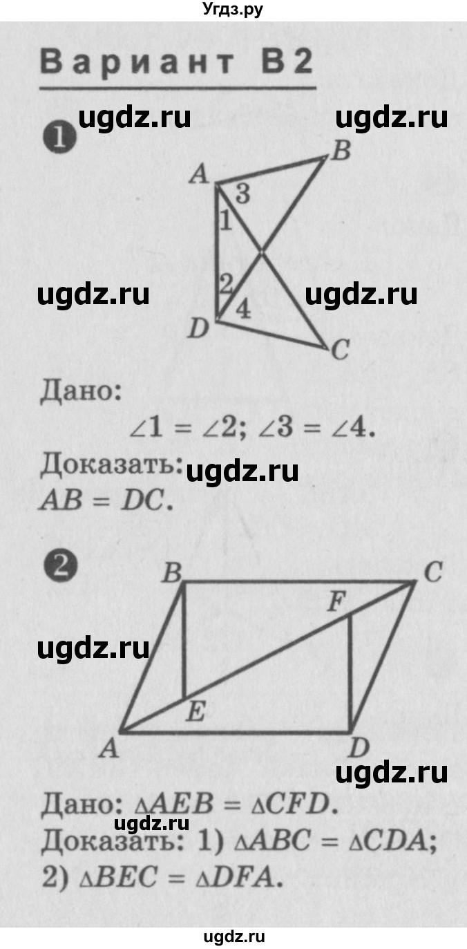 5 работа гдз геометрия класс 7 контрольная