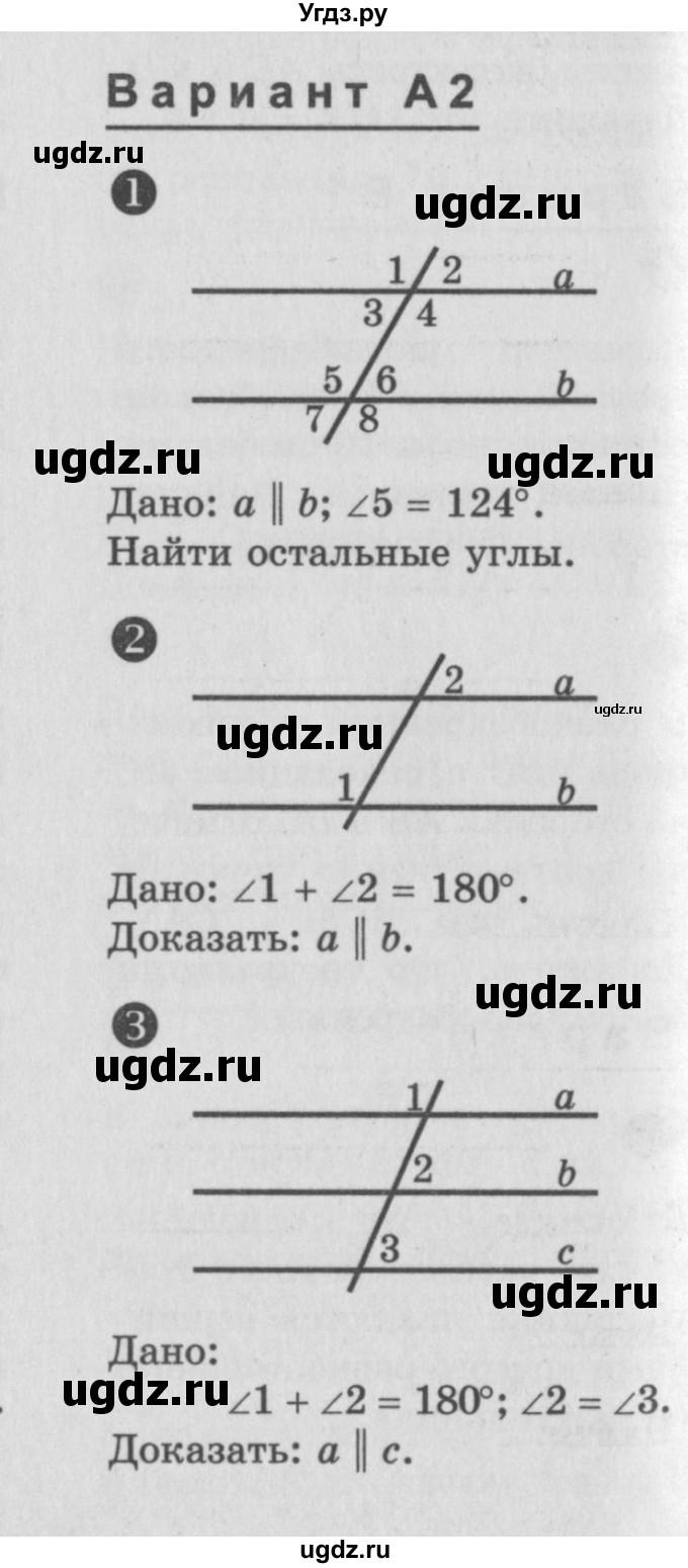 гдз алгебра и геометрия самостоятельные и контрольные работы 8 класс гдз ершова