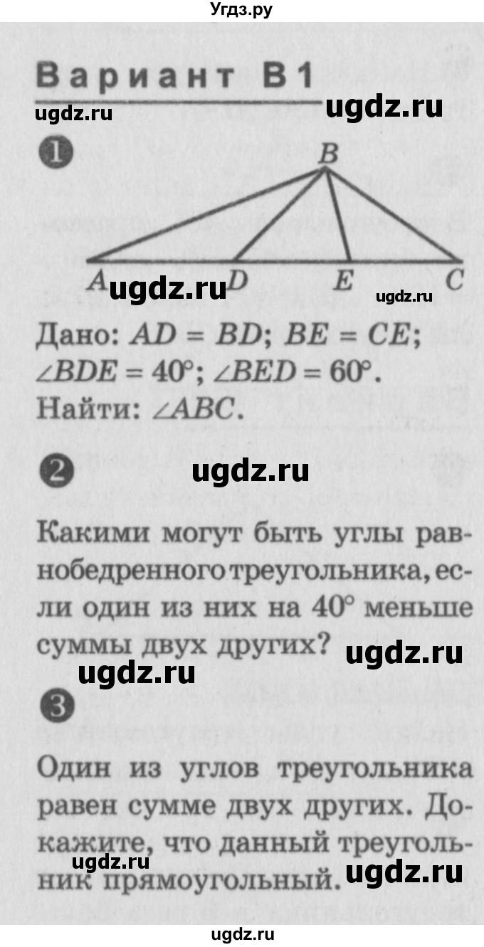 п решебник алгебра геометрия а ершов и