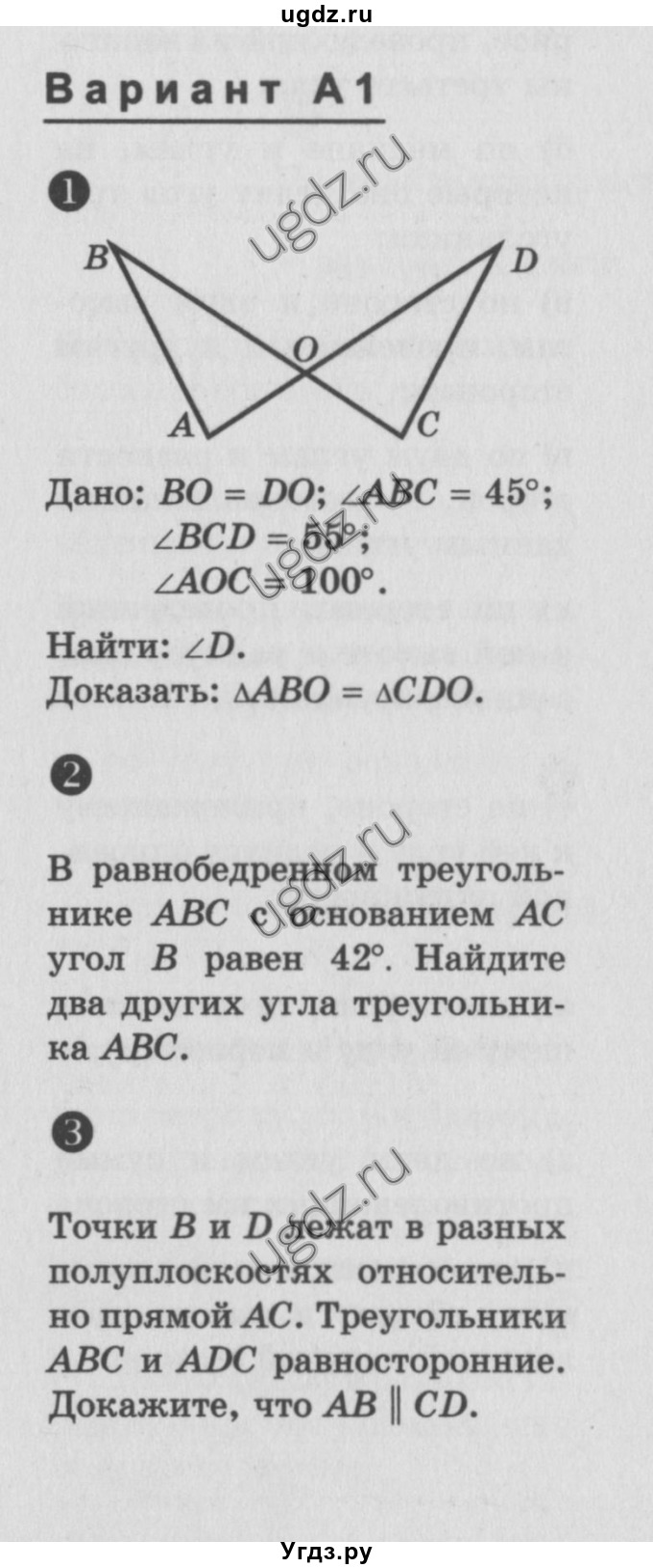 Гдз учебник по геометрии 7 класс ершова