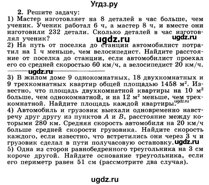 Гдз к учебнику л.в.кузнецова