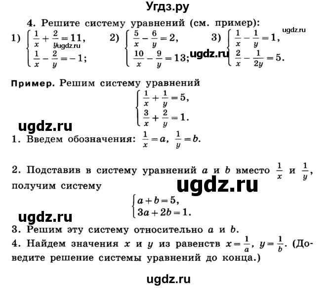 Гдз по алгебре классл.и.звавич, л.в.кузнецова, с.б.суворова