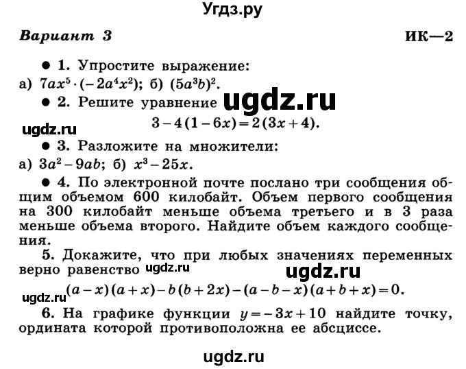 Решение итоговая контрольная работа ИК №В по Алгебре  ГДЗ Учебник по алгебре 7 класс дидактические материалы Л И решебник итоговая контрольная