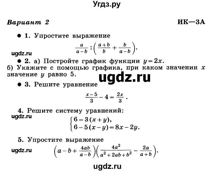 Гдз по алгебре класс дидактические материалы суворова кузнецова звавич