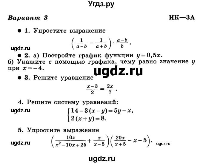 Математика решения на итоговые контрольные работы 7 класс