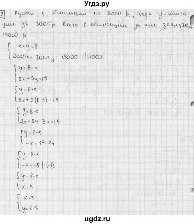 Решение контрольной работы по математике 7 вариант