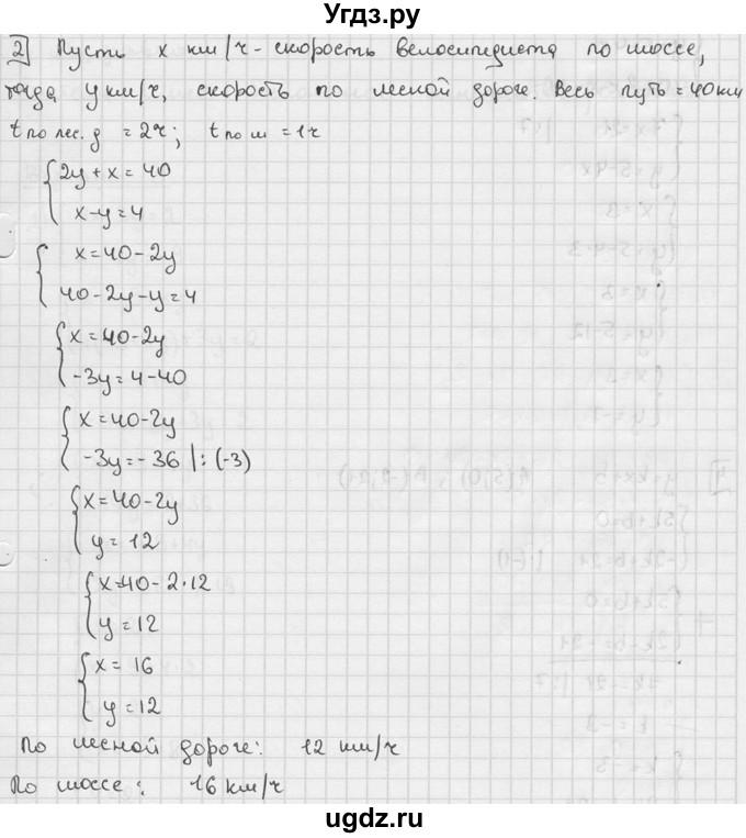 скачать звавич алгебра дидактические материалы 7 класс бесплатно