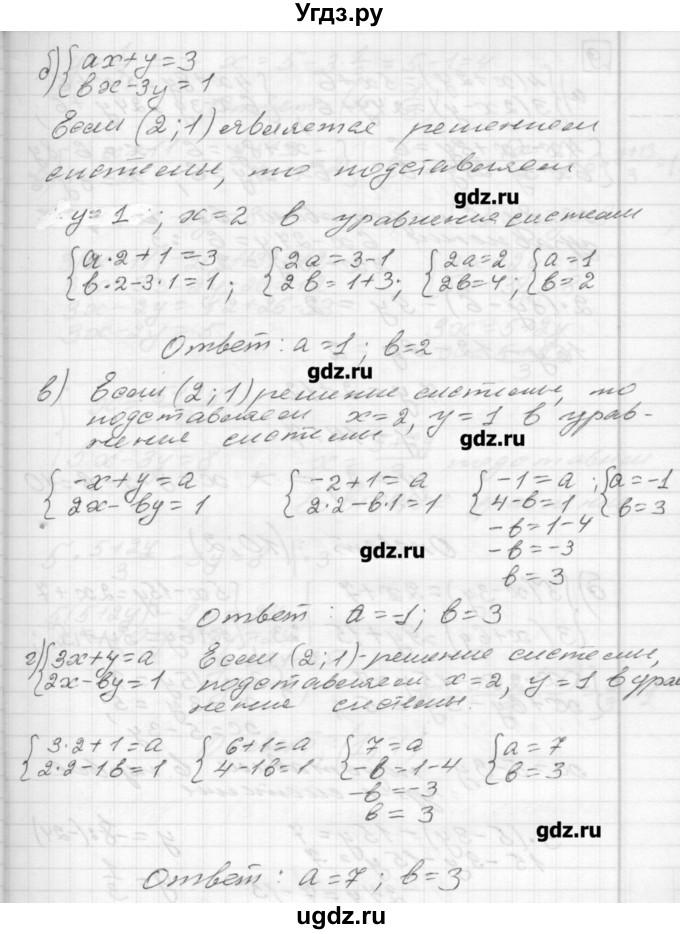 Рубин классов алгебре чулков по 7 решебник