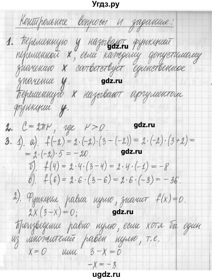 Решебник класс показать 7
