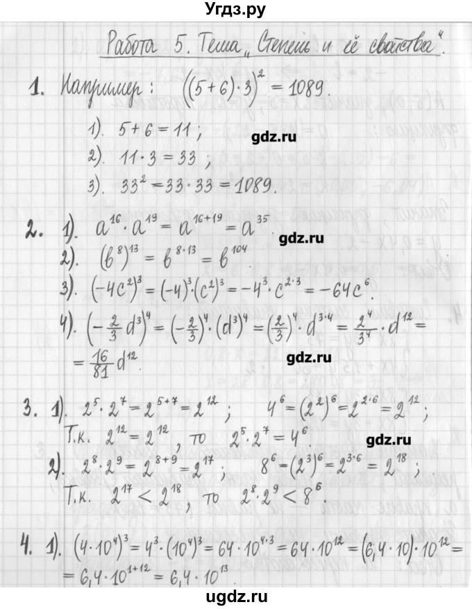 6 класс математике контрольная работа 7 решение ответы