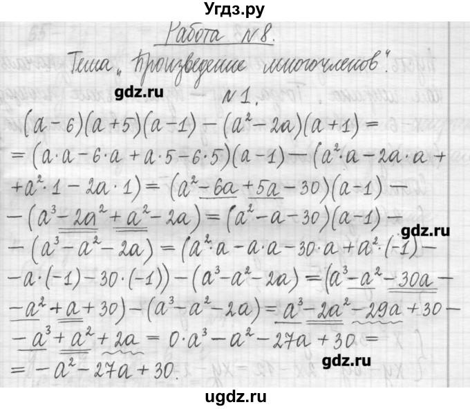 Гдз к учебнику по алгебре за класс муравин к.с
