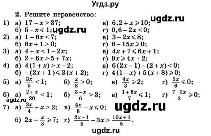 гдз дидактические материалы по алгебре 8 класса жохов