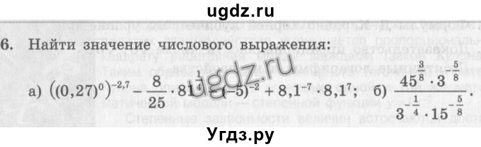 ГДЗ 7б учебник по алгебре Колягин