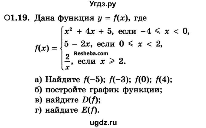 г мордкович решебник по алгебре задачник a