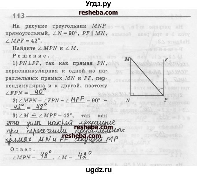 Гдз по геометрии и.и.юдина 7класс