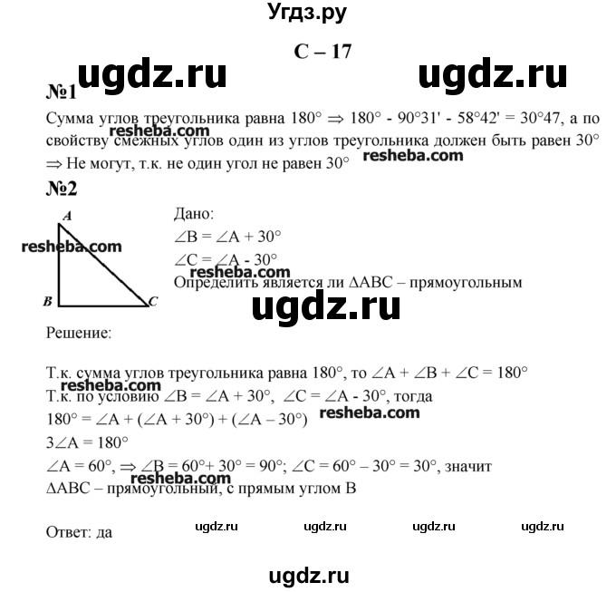 гдз по геометрии 7 класс с 17