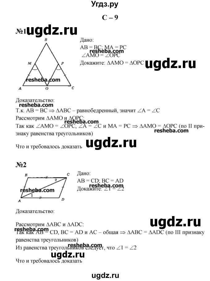 Материалом класс гдз по геометрия 7 дидактическим