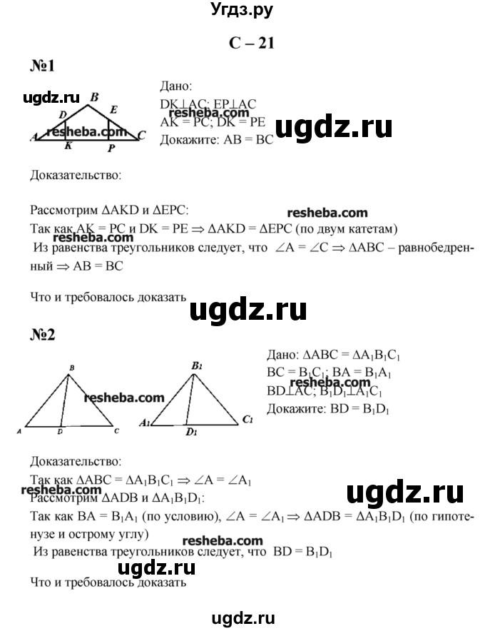 7 геометрии дидактический решебники по