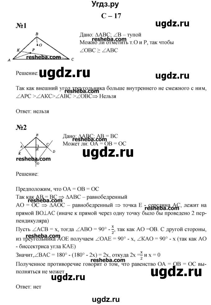Гдз По Геометрии 7 Класса Дидактический Материал Ершова