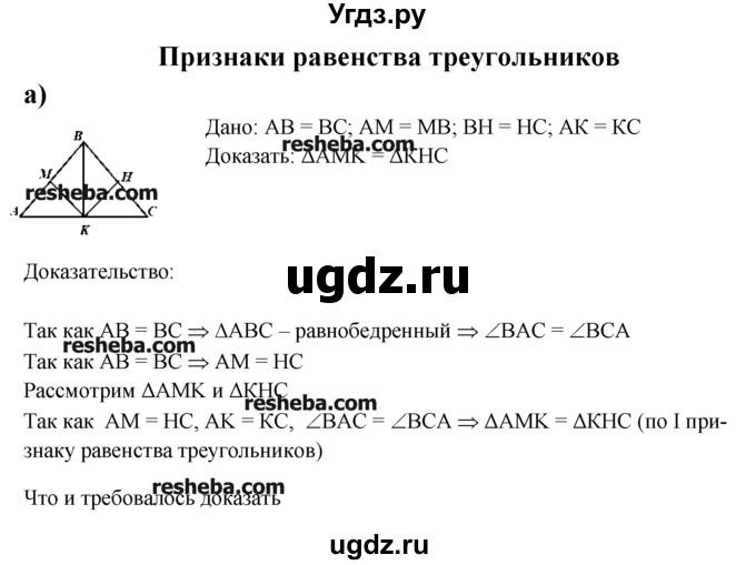 гдз по дидактическому материалу 7 класс геометрия мельникова захарова 2019