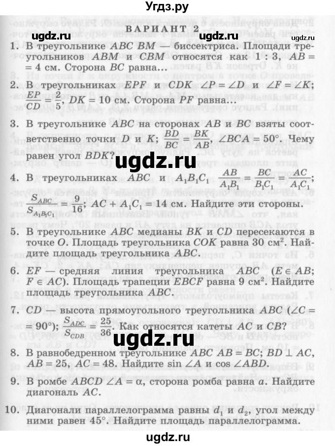 Смета на Прокладку Канализации образец