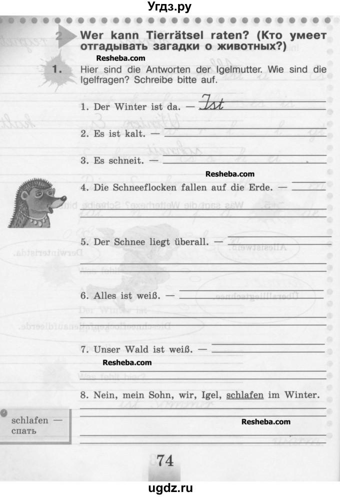 Гдз по немецкому языку 3 класса и л бим л и рыжова л м фомичева