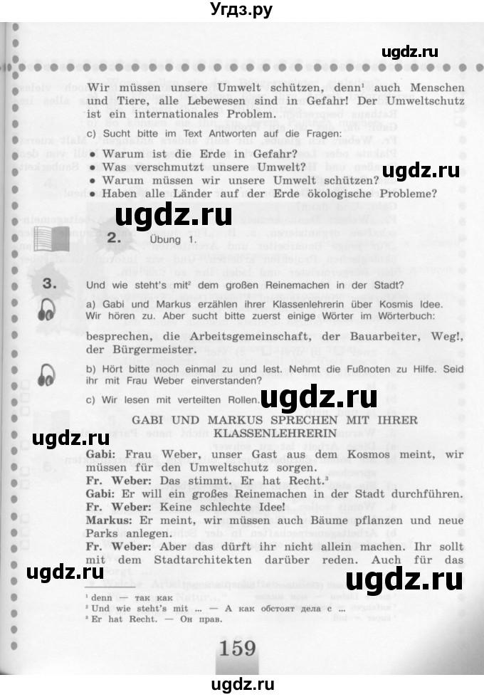 Готовые домашние задания по немецкому языку 5 класса и.л.бим л.и.рыжова немецкий язык а 5 класс