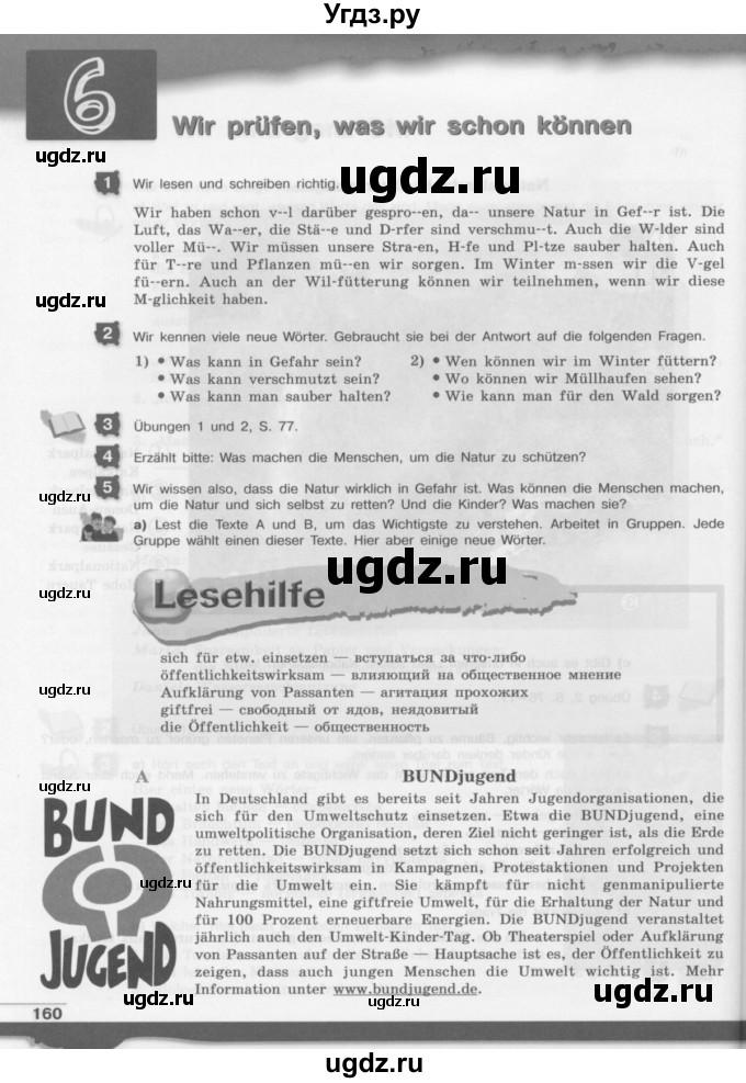 Домашнее задание по немецкому языку рабочая тетрадь 7класса и.л.бим л.в.садомова