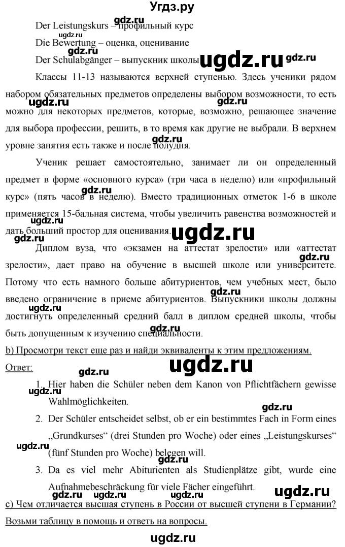 ГДЗ, Ответы по Немецкому языку 10-11 классы. Воронина Г.И.