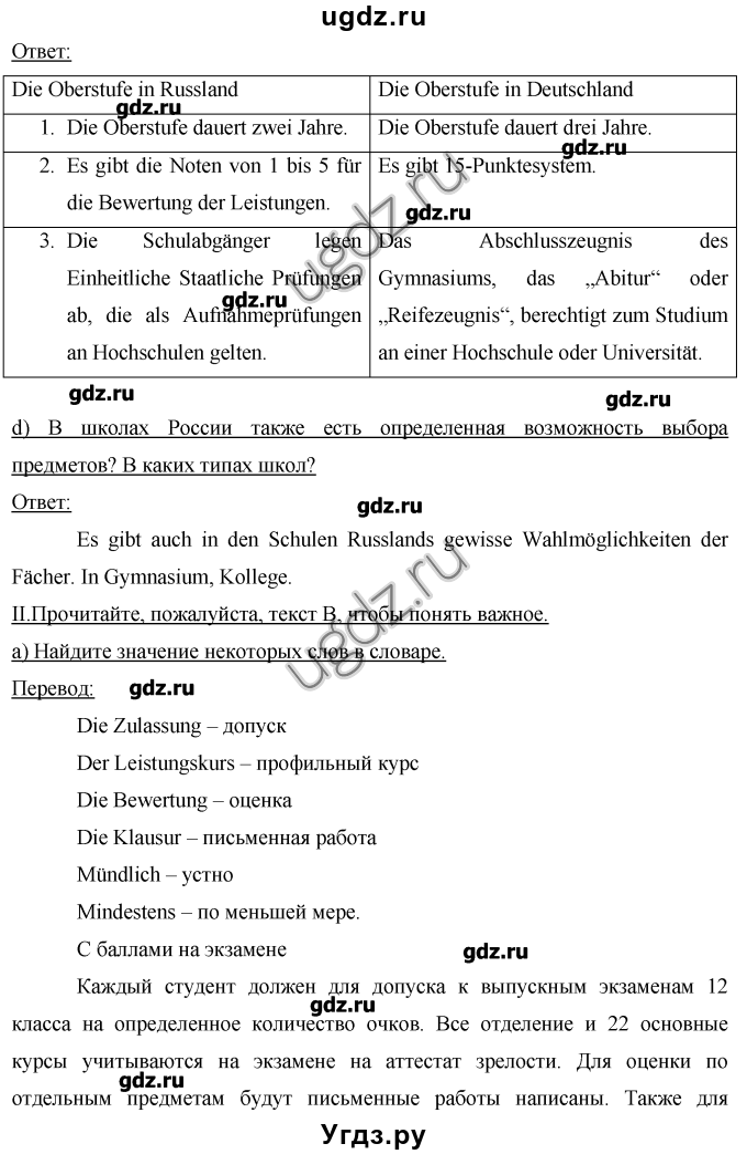 И.л.бим л.в.садомова м.а.лытаева немецкий язык 10 класс гдз