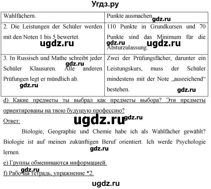 Гдз по немецкому языку 10-11 класс бим садомова латыева