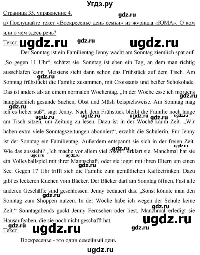 Язык бим класс 11 решебник садомова лытаева гдз немецкий