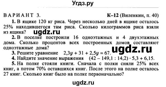 Решение контрольная работа Виленкин К №В по Математике  учебник контрольная работа Виленкин К 12 В3 ГДЗ учебник по математике 5 класс дидактические материалы А С