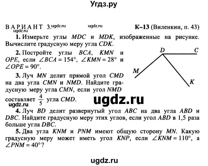 Гдз математике за класс дидактические матерялы а.с.чесноков, к.и.нешков