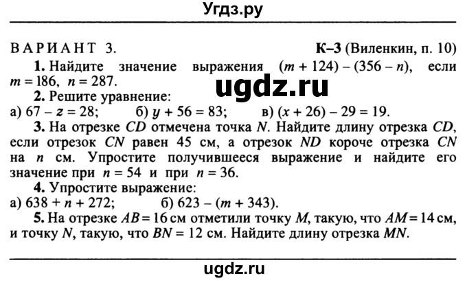 Контрольная работа номер 7 по математике виленкин ответы