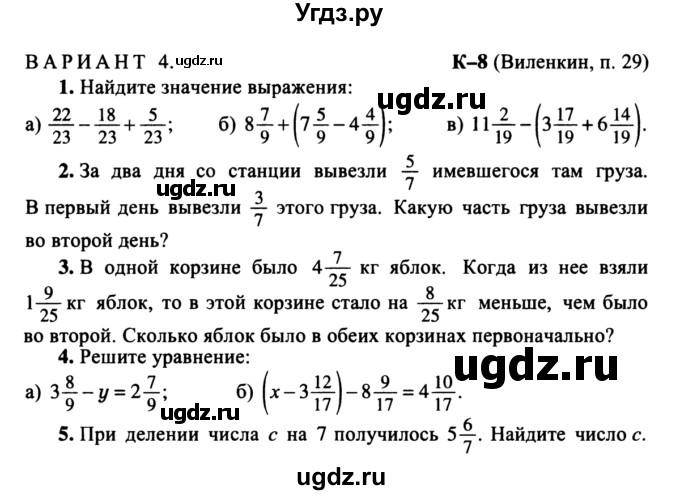 Контрольная работа по математике 5 класс виленкин ответы номер 8