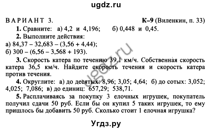Решение контрольная работа Виленкин К №В по Математике  учебник контрольная работа Виленкин К 9 В3 ГДЗ учебник по математике 5 класс дидактические материалы А С