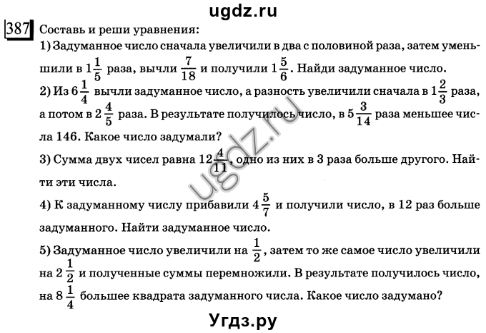 Гдз математика класс часть 3, г.в. дорофеев., л.г.петерсон