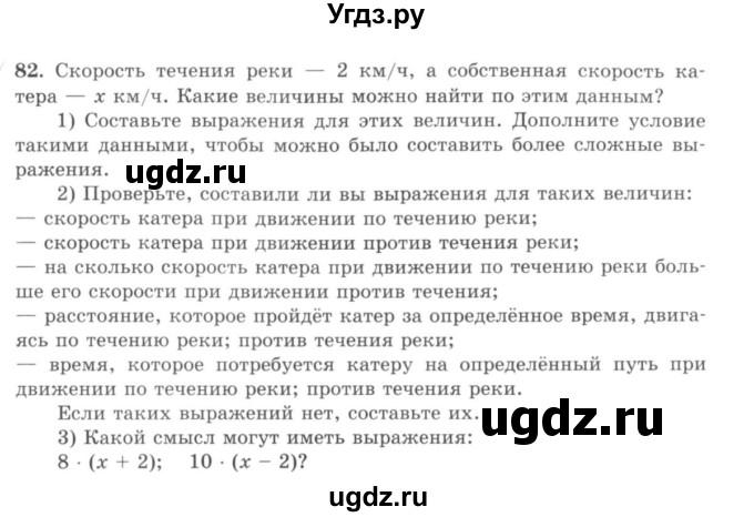ГДЗ решебник по Математике 5 класс Зубарева Мордкович
