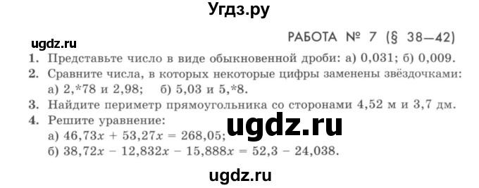 Решения по математике 7 класс зубарева мордкович