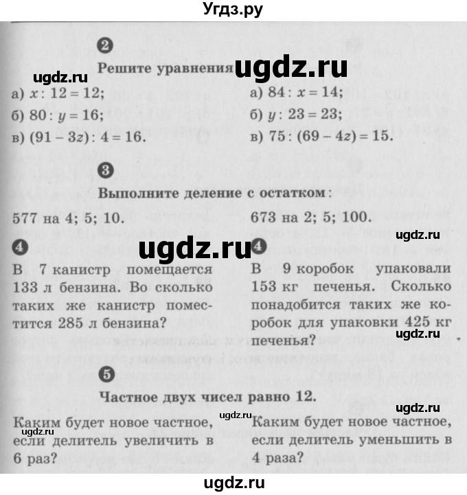 А.п.ершова в.в голобородько математика 5 класс гдз
