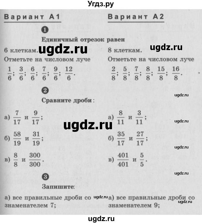 Гдз по математике а.п.ершова в.в.голобородько самостоятельные и контрольные работы для 5 классов